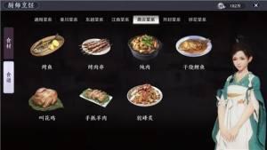 天涯明月刀手游菜谱大全:菜谱配方汇总图片3