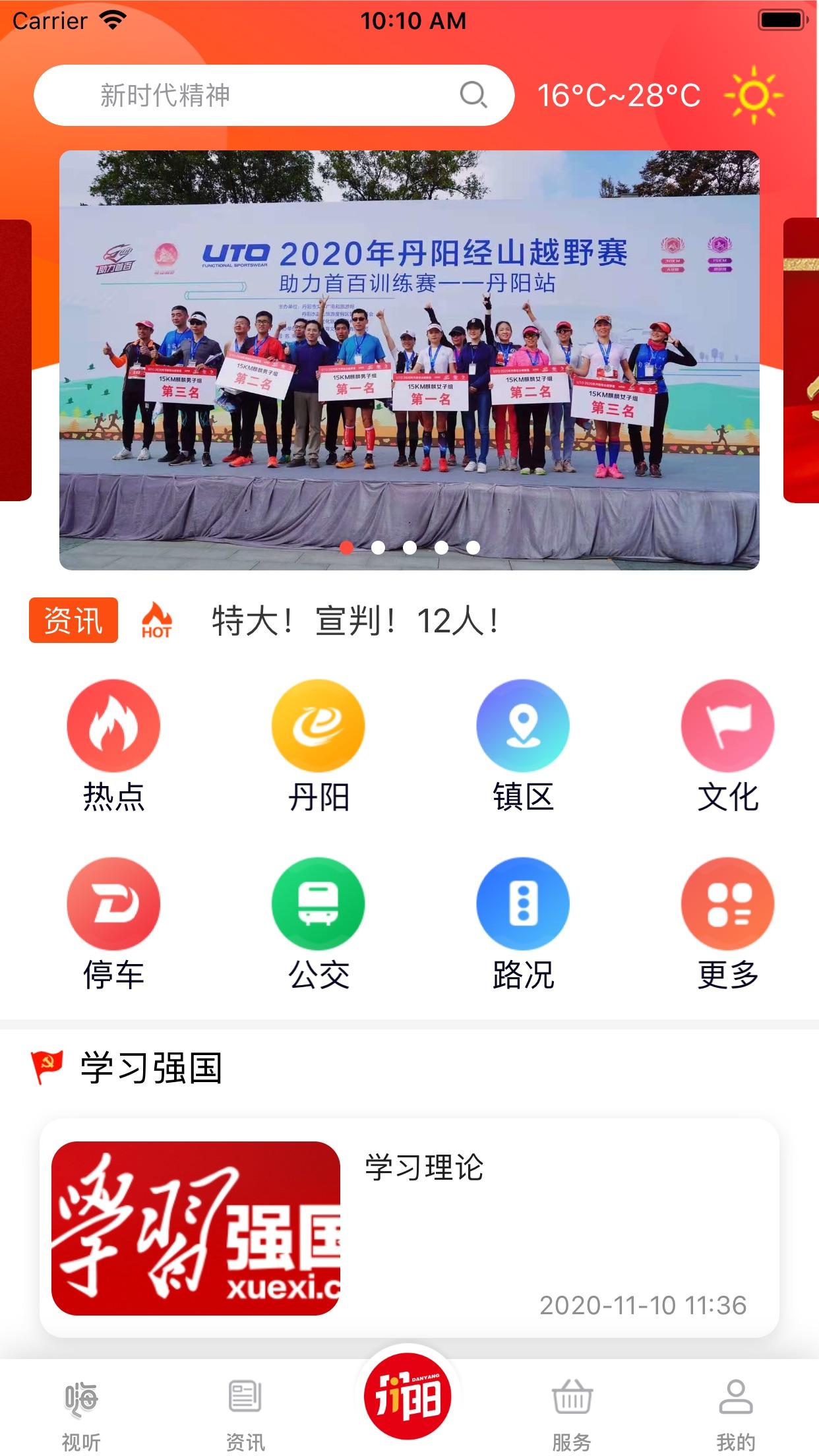 我的丹阳app官方客户端图1: