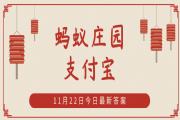 巾幗原指婦女的什么配飾?11月22日螞蟻莊園答案[多圖]