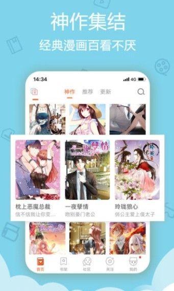 yw193尤物精品漫画app最新版图3: