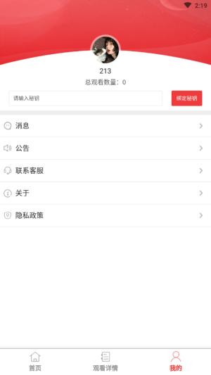 云淏视界App图4