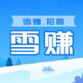 雪赚招聘App