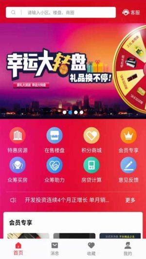 鑫龙地产App官方版软件图片1