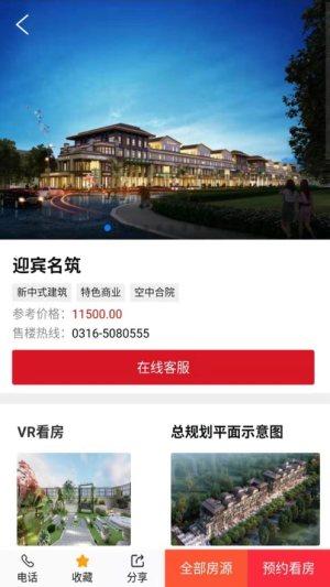 鑫龙地产App图1