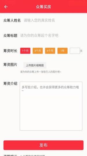 鑫龙地产App图3