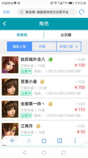 聚宝斋APP交易平台图4