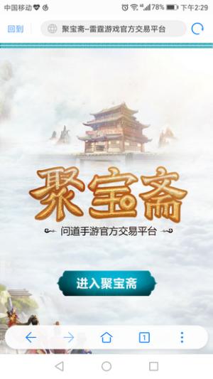 聚宝斋APP交易平台图1