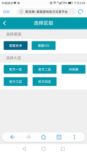 聚宝斋APP交易平台图2