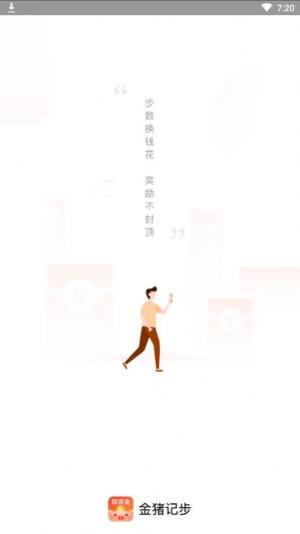 金猪计步app走路赚钱图4