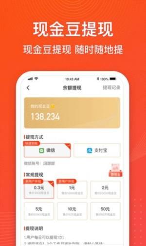 金猪计步app走路赚钱图3