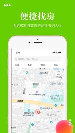 安托邦找房App图3