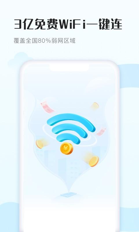 WiFi得宝APP官方免费下载图1:
