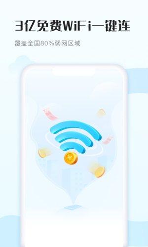 WiFi得宝APP图1