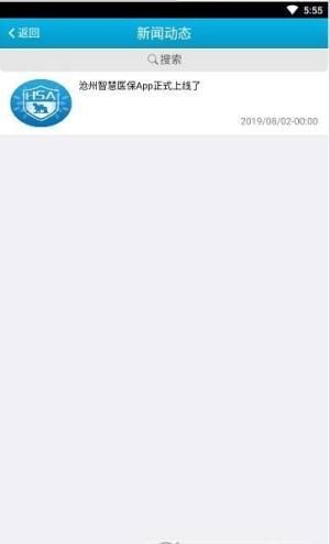 沧州智慧医保APP下载ios图1
