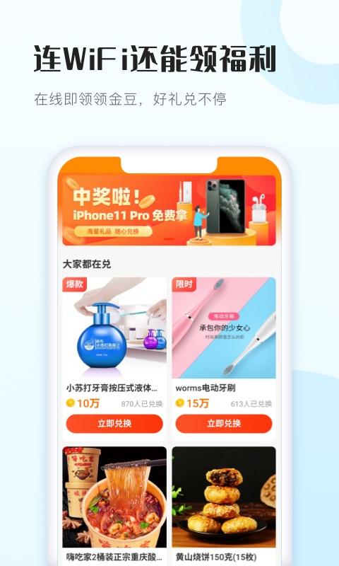 WiFi得宝APP官方免费下载图3: