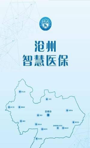 沧州智慧医保APP下载ios图4
