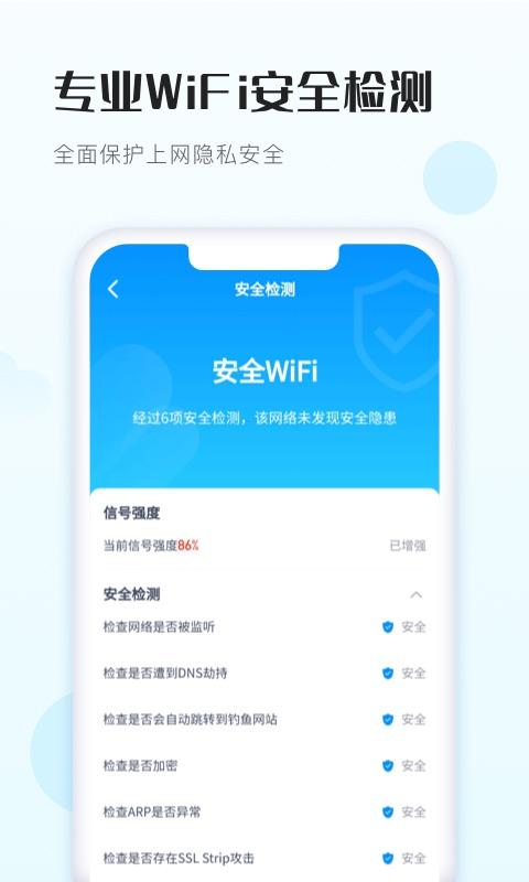 WiFi得宝APP官方免费下载图4: