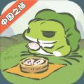 旅行青蛙中国之旅游戏官方版下载 v1.3.3