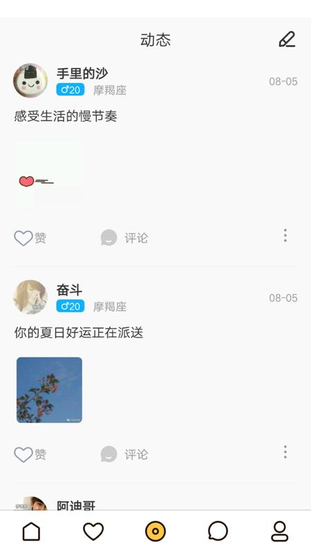 南瓜app官网下载地址最新版图2: