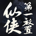 仙侠第一放置金丹初成游戏