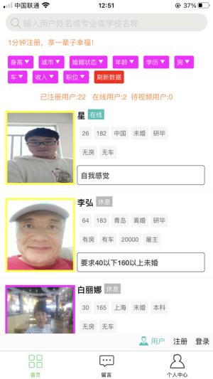 真财相亲App官方版软件图片1