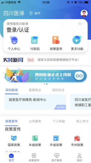 南充医保网上缴费App图4