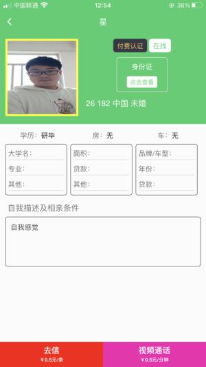 真财相亲App图1