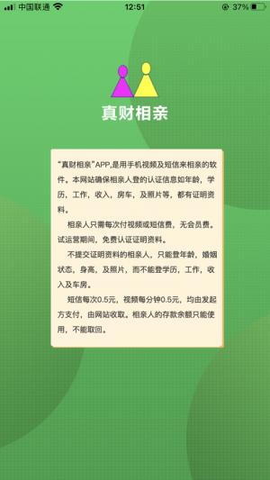 真财相亲App图2