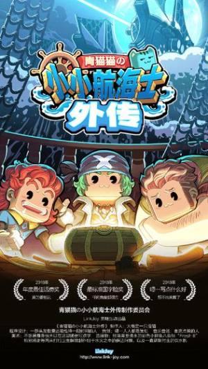 小小航海士外传官方网站下载手机游戏图片1