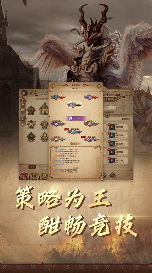 契约战歌游戏官网正式版图2: