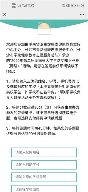 2020第二届湖南省大学生艾滋病防治知识网络竞赛答案图4