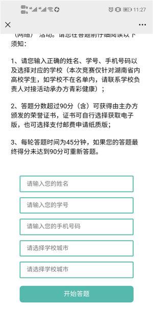 2020第二届湖南省大学生艾滋病防治知识网络竞赛答案图2