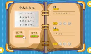 熊猫同步课堂下载应用英语APP图片1