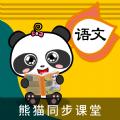 熊猫同步课堂英语
