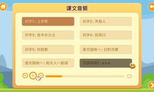 熊猫同步课堂英语图3