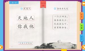 熊猫同步课堂英语图2