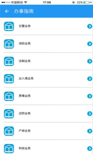 青岛微警务App图3