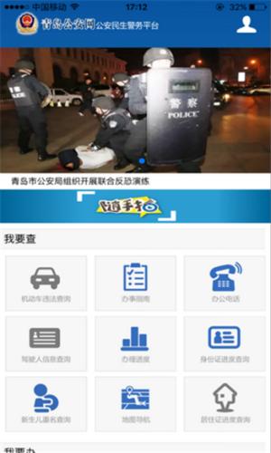 青岛微警务App图1