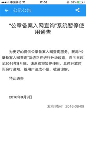 青岛微警务App图4