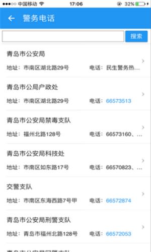 青岛微警务App图2