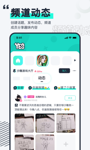 YES社区APP图2