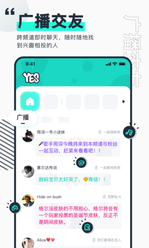 YES社区APP图4