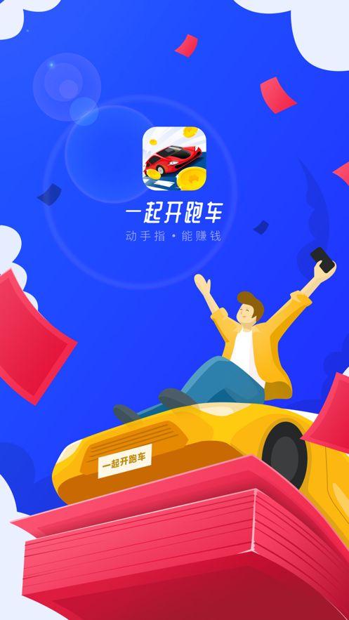 车神驾临红包版赚钱游戏图3: