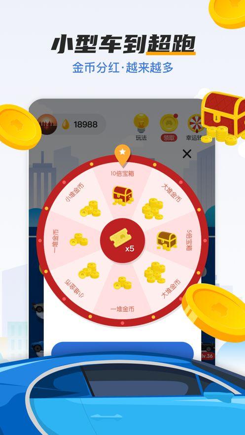 车神驾临红包版赚钱游戏图2: