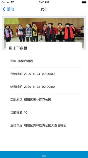 社区老年团App下载官方版图片1