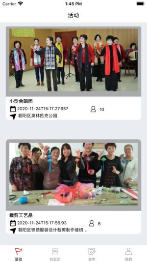 社区老年团App图1
