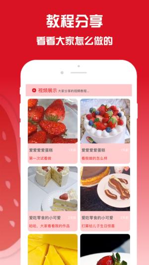 果酱视频App图1