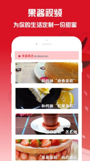 果酱视频App图4