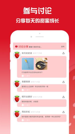果酱视频App图2