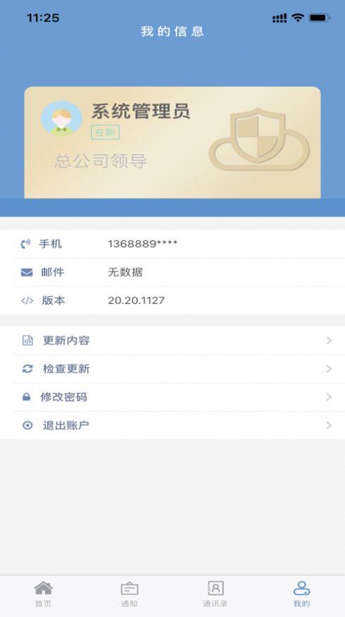 安可云办公软件安卓版图2: